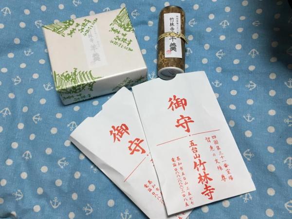 竹林寺-お守り