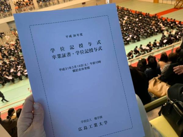 卒業式プログラム