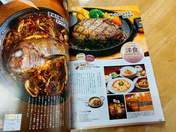 松山2019今年のヒトサラ